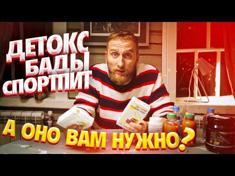 Детокс, БАДы и спортпит доктора Утина