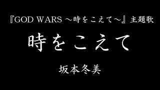 坂本冬美時をこえてゲーム『GODWARS~時をこえて~』主題歌耳コピカラオケ