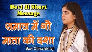 Samaj Mai Gau Mata Ki Dasha  गौ माता की सुन लो पुकार Devi Chitralekhaji
