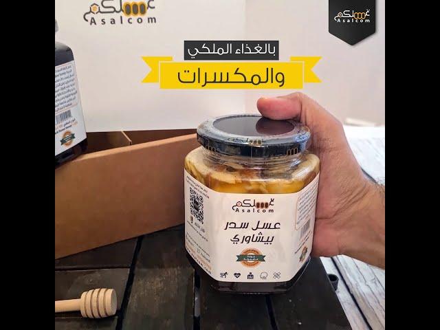 عسل السدر بالمكسرات والغذاءالملكي