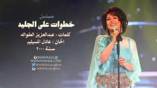 تحميل اغاني نوال الكويتية - مسلسل خطوات على الجليد | 2000 MP3