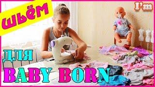Одежда для куклы Baby Born. Как сшить одежду для  Беби Борн!