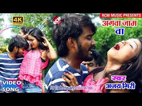 अजय गिरी का 2018 का फाडू आर्केस्टा वीडियो || अगवा जाम बा || Agawa Jam Ba