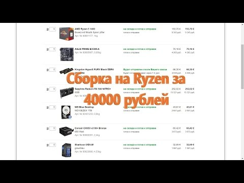 Сборка компьютера на Ryzen за 40000 рублей