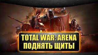 🔴Стрим Total War: Arena  - Поднять щиты! [19.00]