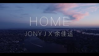 【Jony J ✕ 余佳运】Almost Home (Lyrics Video)