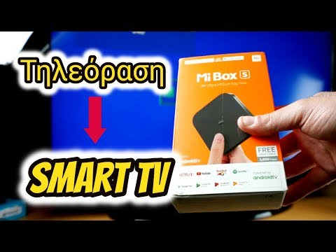 Πως Θα Κάνεις Την Τηλεόραση Σου Smart TV