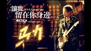 陈奕迅 Eason Chan   让我留在你身边   歌词版   电影《摆渡人》爱情版主题曲