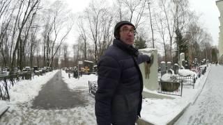 По Ваганьковскому кладбищу с историком.Часть 2