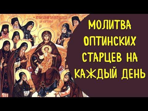 Молитва Оптинских старцев на каждый день @Эзотерика для Тебя: Гороскопы. Ритуалы. Советы.