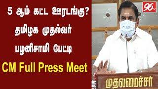 தமிழகத்தில் பொதுமுடக்கம் நீட்டிப்பா..? | CM Edappadi Palanisamy Press Meet | Live Tamil News | 96tv