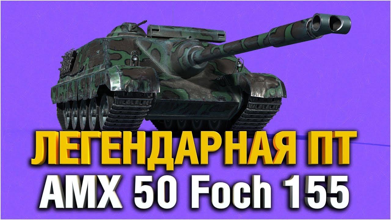 AMX 50 Foch 155 - РАЗРЫВАЕМ КАБИНЫ С БАРАБАНА