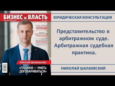 Представительство в арбитражном суде. Арбитражная судебная практика.