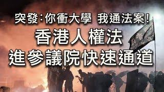 香港人權與民主法案進入參議院熱線通過機制;日本或取消習近平國事訪問,歷史第一次對中共領袖說不 (江峰漫談20191114第64期)