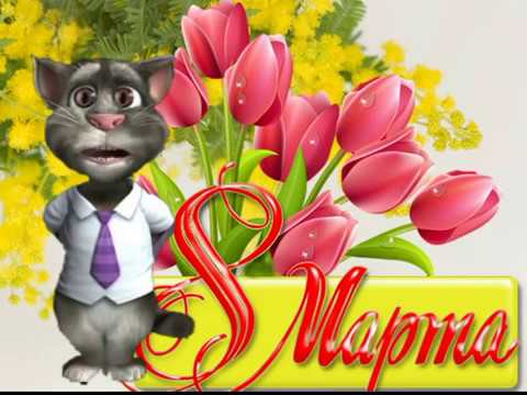 Детям о празднике 8 марта.