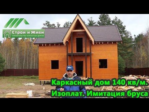 ДКД 9. Каркасный дом 140 кв/м. Изоплат. Имитация бруса. Строй и Живи.