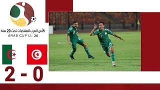 UAFA (U20) | Demi finale : Algérie 2-0 Tunisie