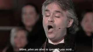 Mamma  - Andrea Bocelli (greek subs)