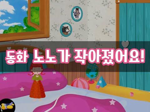 진짜 놀이터 3호_나와 가족_동화_노노가 작아졌어요!