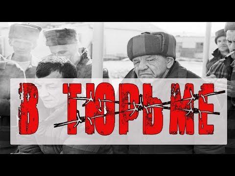 В ТЮРЬМЕ ШАНСОН - ОТБОРНЫЙ СБОРНИК 2018