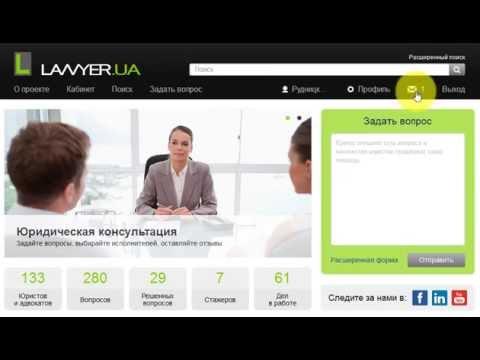 Инструкция: как задать вопрос юристу на Lawyer.ua