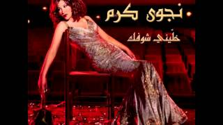 Najwa Karam...Albe Masnaa Baroud   نجوى كرم...قلبي مصنع بارود