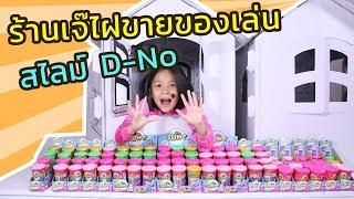 ร้านเจ๊ไฝขายของเล่น ร้านค้ากล่องกระดาษ D-no Slime - dooclip.me