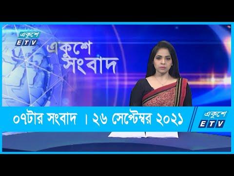 07 PM News || সন্ধ্যা ০৭টার সংবাদ || 26 September 2021  | ETV News