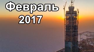Лахта Центр Февраль 2017 ● Lakhta Center February 2017 Строительство небоскреба в Санкт-Петербурге