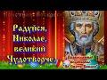 Акафист Святителю Николаю Архиепископу Мир Ликийских Чудотворцу с текстом