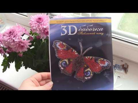 Вышивка бисером:Обзор набора Бабочка от фирмы Благовест\Бабочки на пластиковой канве\3D  вышивка.