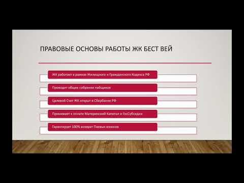 """ЖК """"Бест Вей"""" Новые условия покупки жилья в рассрочку. 2018. Best Way."""