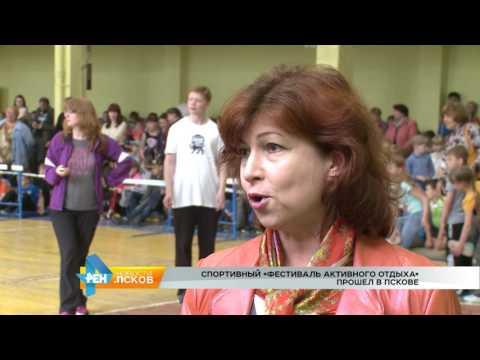 Новости Псков 14.06.2017 # Фестиваль активного отдыха