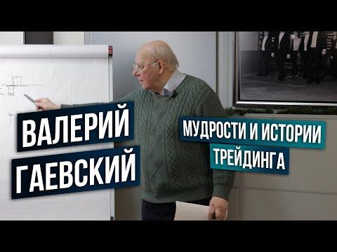 Бинарные опционы россия