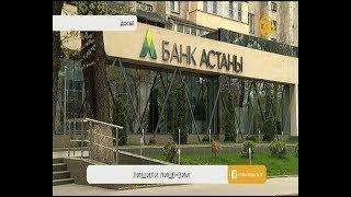«Банк Астаны» лишили лицензии