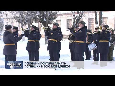 21.02.2018 # Псковичи почтили память погибших в бою разведчиков