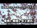 voice:channel鮫島フウロ