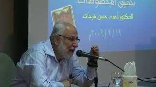المحاضرة التأهيلية في تحقيق المخطوطات دكتور أحمد حسن فرحات الجزء 3