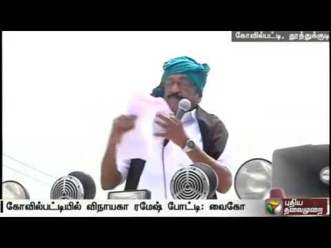 Vinayaka-Ramesh-to-contest-from-Kovilpatti-as-Vaiko-withdraws