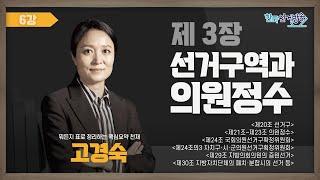 6강 선거구역과 의원정수(고경숙) [TV선거법특강] 영상 캡쳐화면