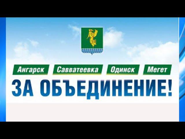 Ангарский округ отметил пять лет со дня объединения
