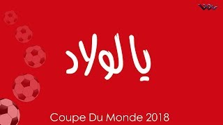 تحميل اغاني WAJDI LAKHAL feat Omar Bicha - Ya Louled (Russia 2018) I وجدي لكحل و عمر بيشا - يا لولاد MP3