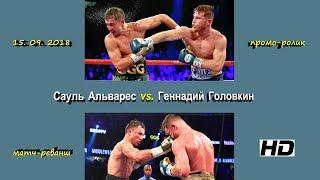 Сауль Альварес vs. Геннадий Головкин - 2 (ПРОМО)