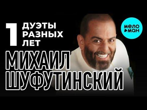 Михаил Шуфутинский -  Дуэты разных лет 1 часть (Альбом 2006)