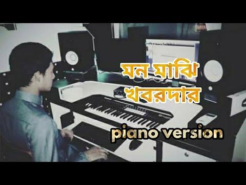 Mon majhi khobordar | piano version | sa toiyab