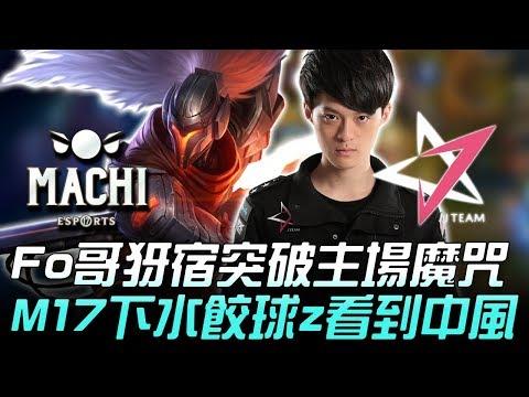 M17 vs JT Fo哥犽宿突破主場魔咒 M17下水餃球z看到快中風!Game3