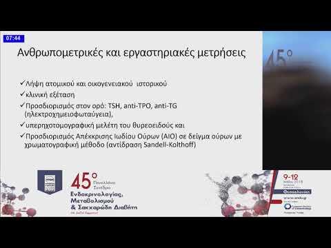 Γιάσσα Τ. - Μελέτη Καταγραφής Της Επίπτωσης Της Αυτοάνοσης Θυρεοειδικής Νόσου Στο Βόρειο Αιγαίο