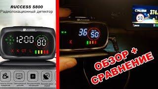 Самый Лучший Радар-Детектор Для России и не Только Ruccess S800 Радар-Детектор+GPS Обзор и Сравнение