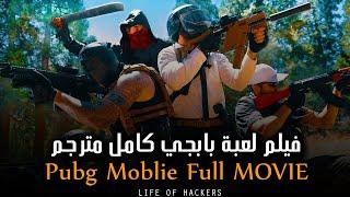 فيلم لعبة بابجي | Pubg Moblie Full MOVIE | فيلم الإثارة و الأكشن - مترجم [2019]