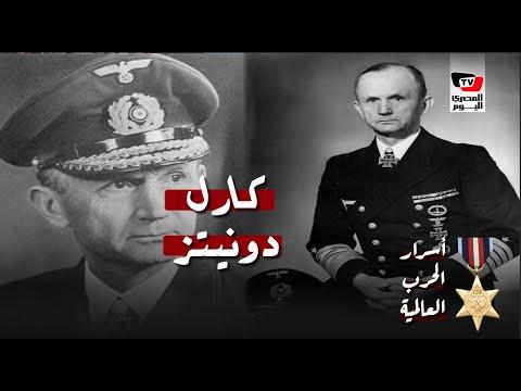 الزعيم النازي الأخير «كارل دونيتز» غزا الولايات المتحدة بالغواصات ولم يدان